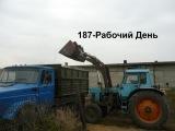 187-Д.Работаю на ЗИЛ-45062.Погрузка отходов и ячменя МТЗ-80-ПКУ-0,8