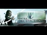 Битва экстрасенсов 15 Сезон  выпуск 8 качество 2014