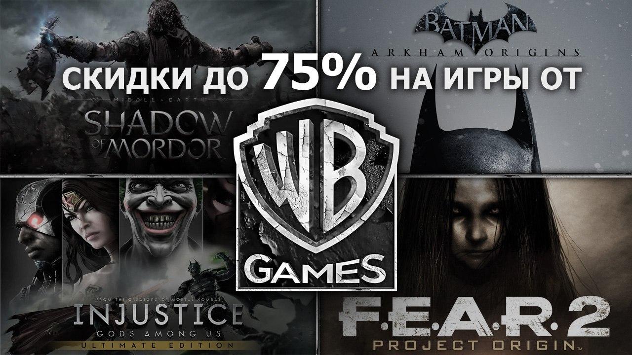 Распродажа игр от Warner Brothers в shop.buka.ru
