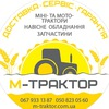 М-Трактор