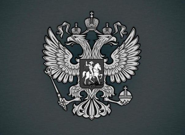 почему на гербе россии двуглавый орел двуглавый орел пришел к нам из римской и византийской империй. в риме он олицетворял единство светской и духовной властей.после падения рима орел стал