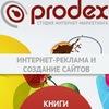 Prodex - интернет-маркетинг, разработка сайтов