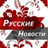 Русские Новости