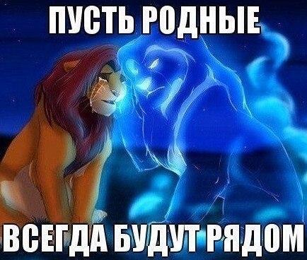 Дисней мультики король лев