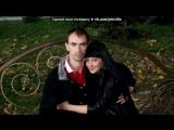 «я и руслан» под музыку Кавказкие песни - Гуляли с тобой. Picrolla