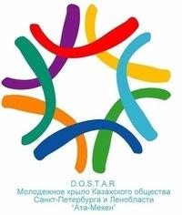 Dostar Нами