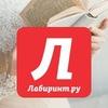 Лабиринт книги интернет-магазин