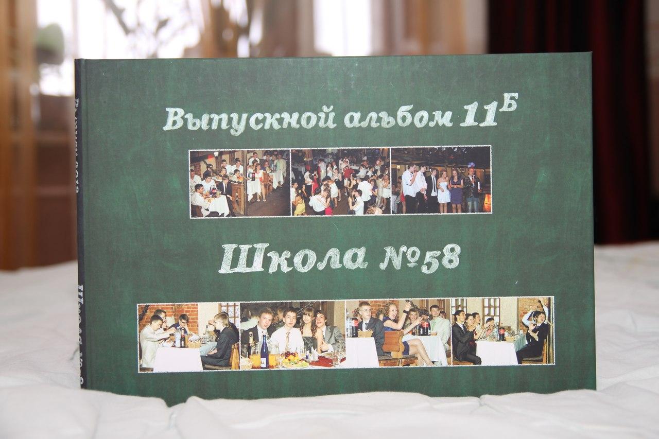 Альбом выпускникам 11 класса своими руками
