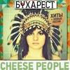 Cheese People  Бухарест  01.12