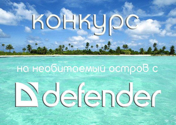 купить товары Defender: