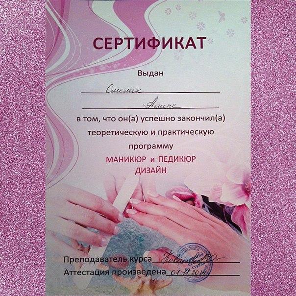 Сертификат курсов маникюра фото
