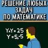 Решение задач по математике - Vyshechka