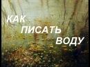 КАК ПИСАТЬ ВОДУ. Осеннее зеркало мастер-класс Андрея Самарина.