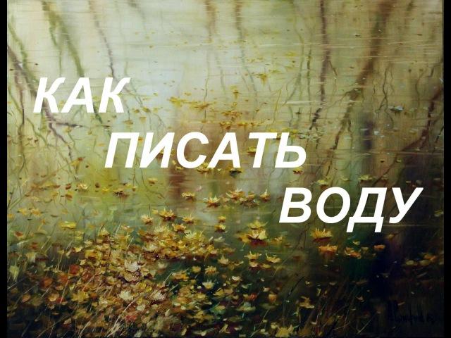 КАК ПИСАТЬ ВОДУ Осеннее зеркало мастер класс Андрея Самарина