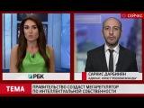 Саркис Дарбинян (РосКомСвобода) о создании мегарегулятора по интеллектуальной собственности - YouTube