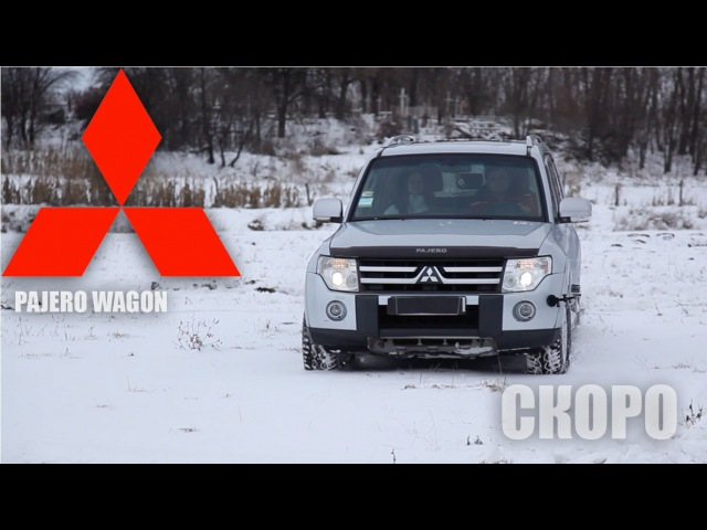 Скоро тест драйв Mistubishi Pajero Wagon 3.8 (Off Road)