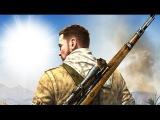 Обзор игры - Sniper Elite 3