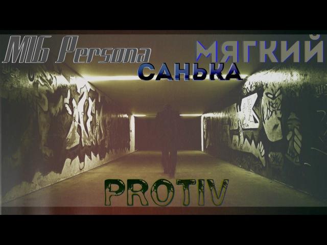 M16 (Persona) ft Санька ft Мягкий - Против