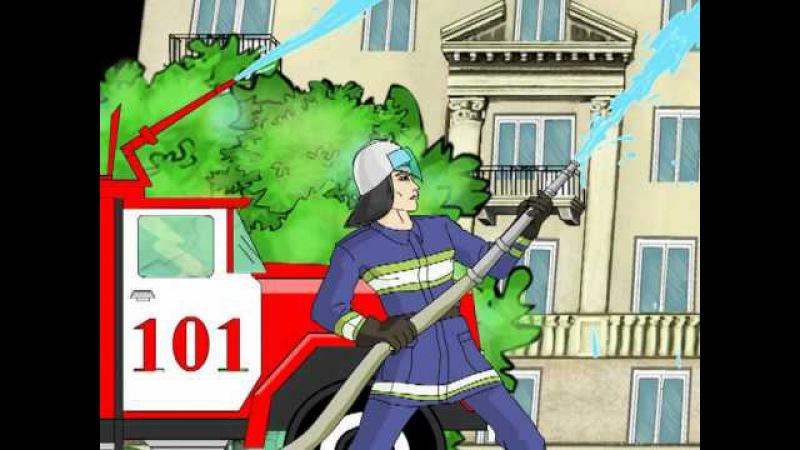 Фокс і Трот поспішають на допомогу - Пожежа, 4 серія