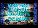 My Ace in CS:GO   Map : De_Nuke   By FlashPlay