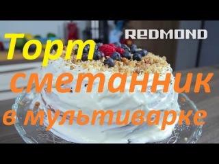 Торт сметанник в мультиварке,Видео рецепт для REDMOND M150 редмонд