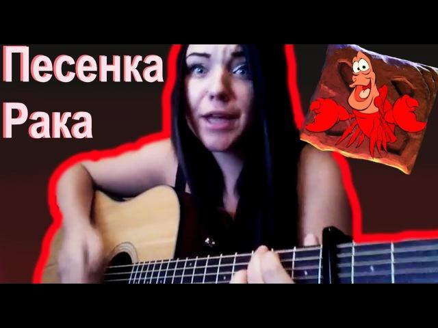 Tanya Novikova - Песенка рака