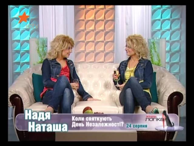 ICTV Женская Логика День Независимости 9 МАЯ