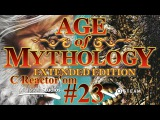 Age of Mythology The Titans [2014] - Колодец Урд #23