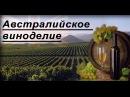 Виноделие. Австралийское виноделие. Часть 1.