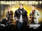 Подкаст про игры №9. Релиз Xbox One в России, Dark Souls 2, Out There, South Park