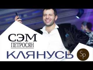 СЭМ ПЕТРОСЯН - КЛЯНУСЬ // NEW 2015 // MP3 // [[SP]]