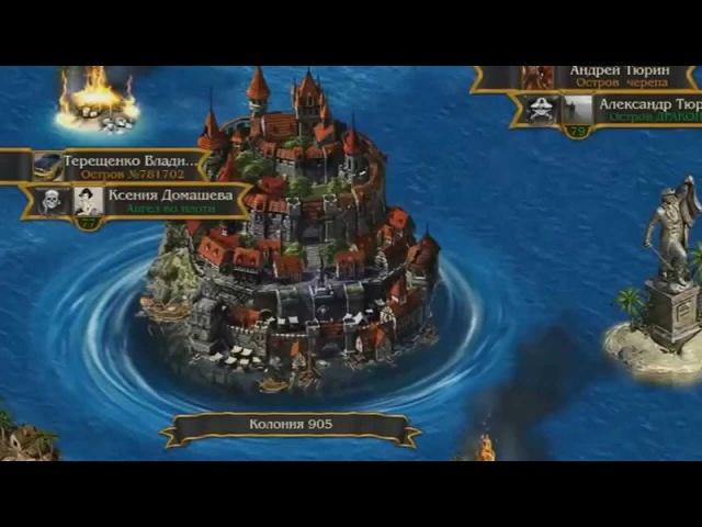 Кодекс пирата (Plarium.com) Секреты игры.
