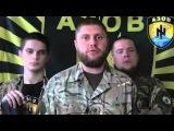 Карательный полк Азов