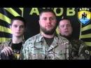 Карательный полк «Азов»