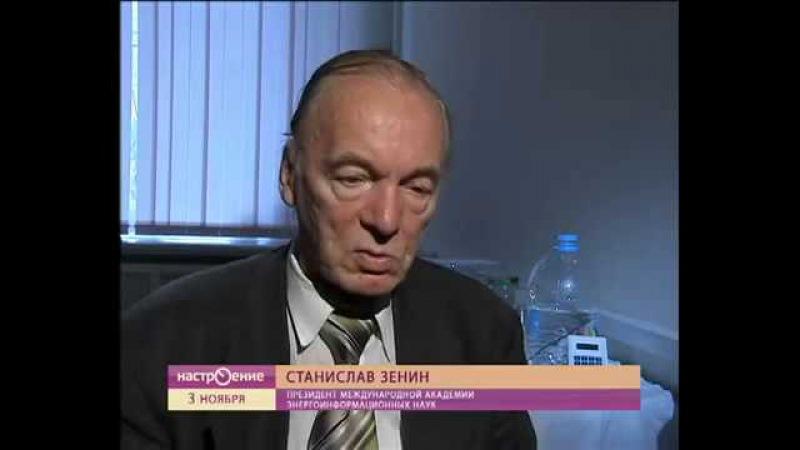 Профессор Зенин про сертификацию экстресенсов