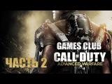 Прохождение игры Call of Duty Advanced Warfare часть 2 -