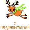 Подслушано у предпринимателей|Калининград