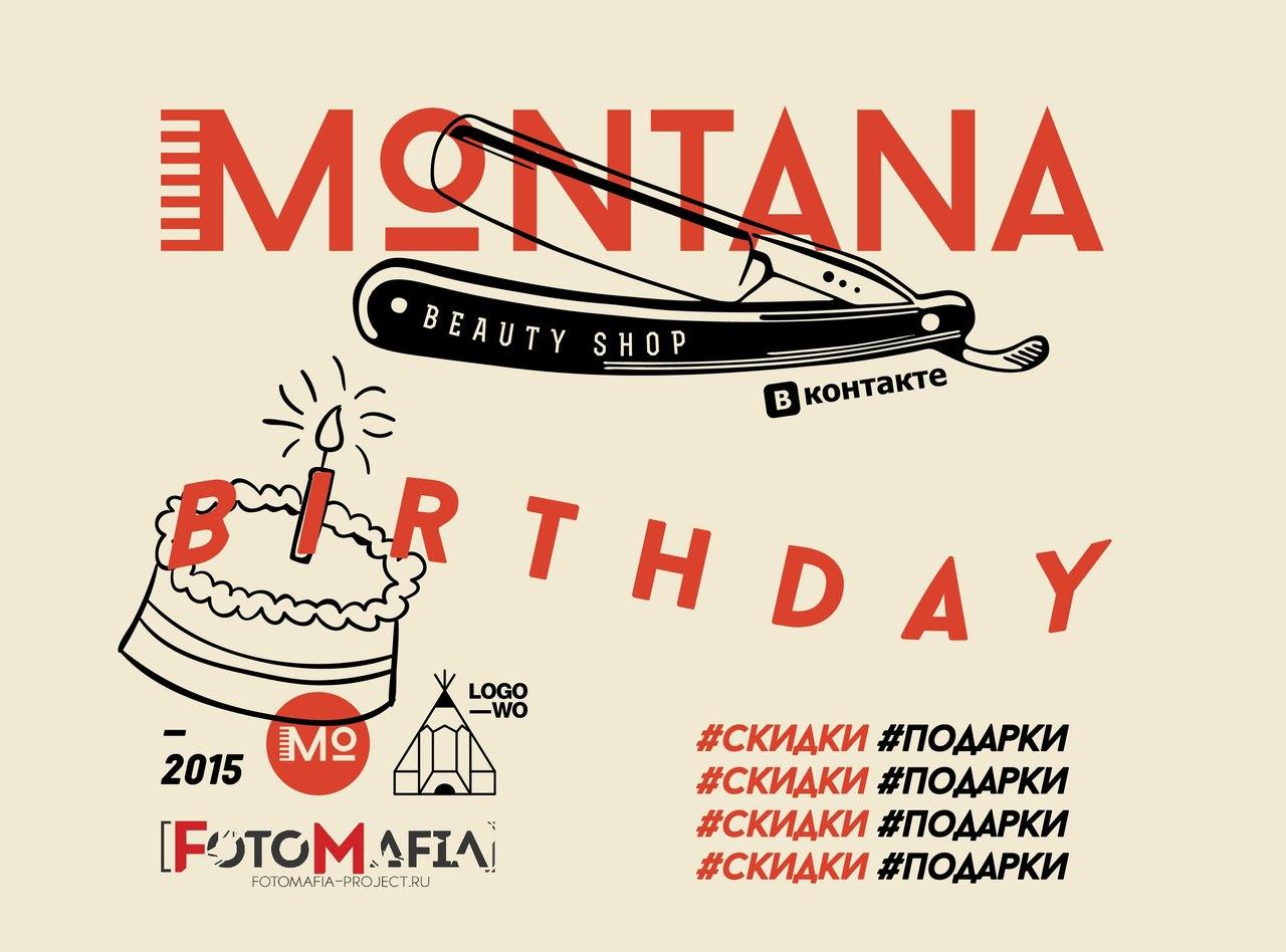 Афиша Калуга День Рождения MONTANA! 1 ГОД !!! 20 неделю!