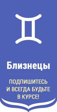 Гороскоп на сегодня Близнецы - Официальный сайт