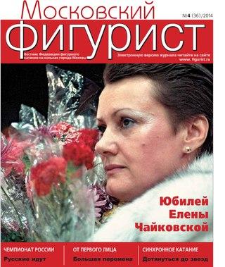 Елена Анатольевна Чайковская - Страница 2 WvGICaPWhGg