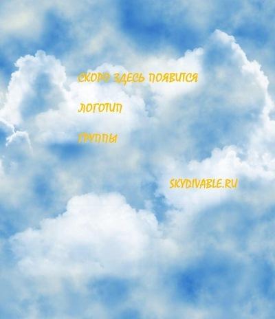 Skydivable Vkbot
