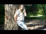 парк ленина под музыку Алексей Лушов - Делить тебя ни с кем я не хочу. Picrolla