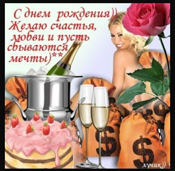 Поздравление с днём рождения кума прикольные смс