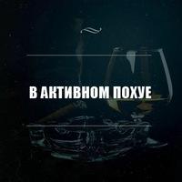 В активном похуе... | ВКонтакте