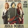 Анна-Мария. Концерт в Миргороде 21 мая
