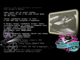 Серебряная гитара  Ezst gitr - Томаш Балаш (Balassa s)