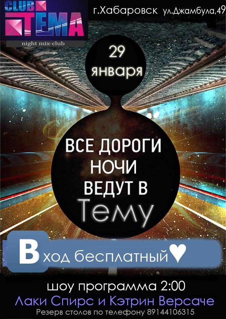 Афиша Хабаровск Все дороги ночи ведут в ТЕМУ!