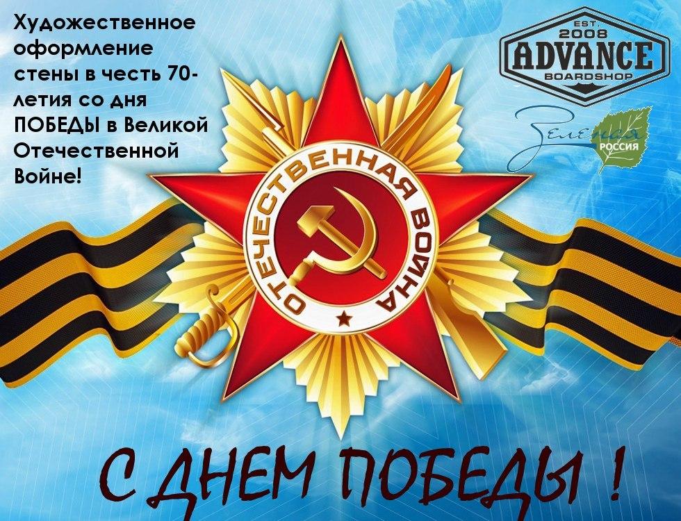 Афиша Владивосток Художественное оформление стены в честь 70-летия