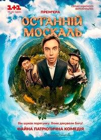 Останній Москаль (2015) українською мовою