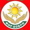 ХРОФСПН «Мир Добра»